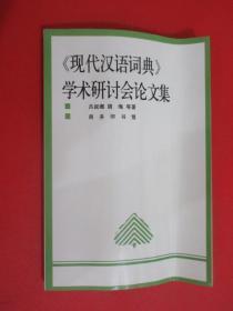 《现代汉语词典》学术研讨会论文集