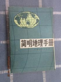 简明地理手册