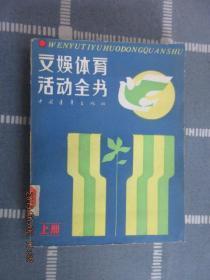 文娱体育活动全书 上册