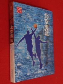 北京男篮 北京文史体育专辑 软精装本