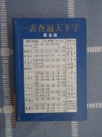 唯物中文字典 硬精装 64开本