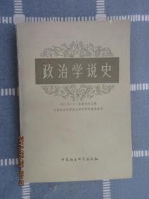 政治学说史 (上)