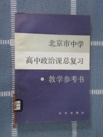 北京市中学高中政治课总复习 教学参考书