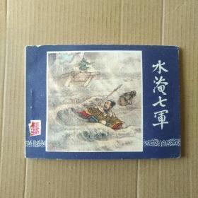 水淹七军~(三国演义之三十一)~80版