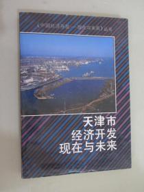 天津市经济开发 现在与未来