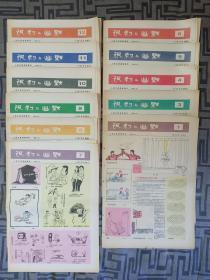 【包邮】讽刺与幽默(1987年全年23期合售;缺第2期)【书友注意:因工作 原因;订单只在周六或周日发  货 】 在书橱顶上