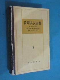 简明英汉词典 硬精装
