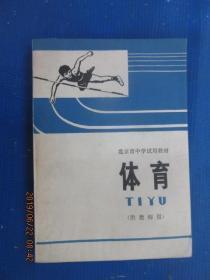 北京市中学试用教材 体育 (供教师用)