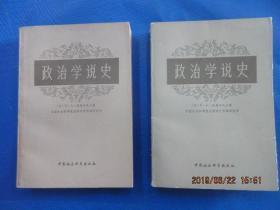 政治学说史 上下 全2册