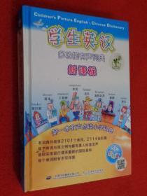 学生英汉多功能有声词典 : 彩色版 精装本
