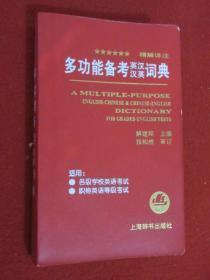 多功能备考英汉汉英词典