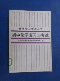 青年学习考试丛书;初中化学复习与考试