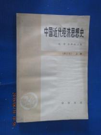 中国近代经济思想史 (修订本) 上册