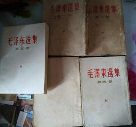 毛泽东选集1--5卷全繁体竖版