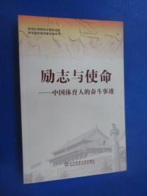 励志与使命——中国体育人的奋斗事迹