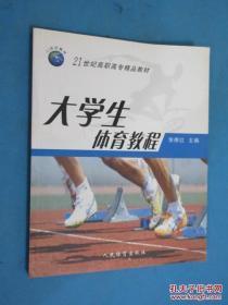 大学生体育教程