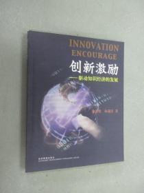 创新激励——驱动知识经济的发展