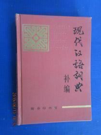 现代汉语词典 补编 硬精装