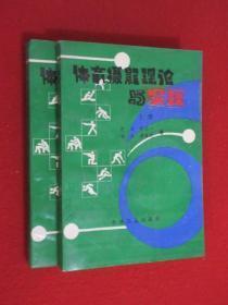 体育摄影理论与实践 全两册