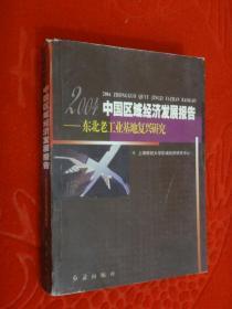 2004中国区域经济发展报告:东北老工业基地复兴研究