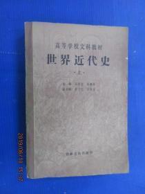 高等学校文科教材 世界近代史 (上)