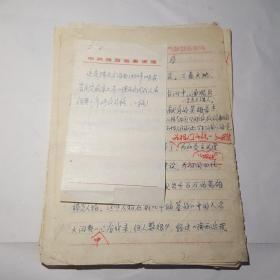 陕西省地方志编辑委员会主任陈元方手稿