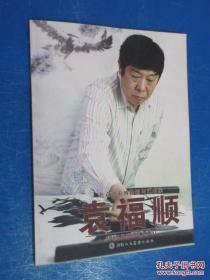 北京艺术博物馆与艺术家 袁福顺