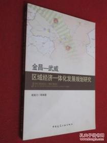 金昌——武威区域经济一体化发展规划研究