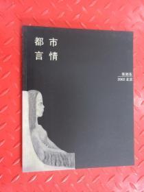 都市言情 张旭东 2002北京 (画集)