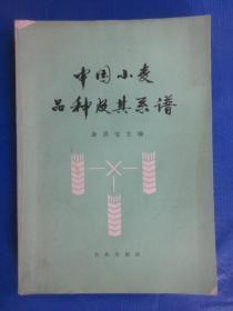 中国小麦品种及其系谱