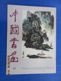 中国书画 50辑