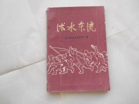 沭水东流:沭阳县党史资料 (第一辑)