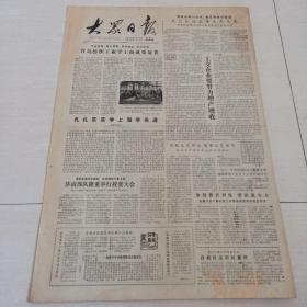 大众日报1981年4月29日(4开四版)青岛纺织工业学上海成果显著;帮助社队企业调整产品方向。