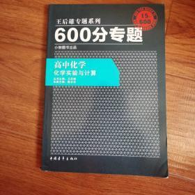 600分专题·高中化学:化学实验与计算