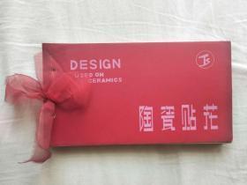 唐山陶瓷贴花纸