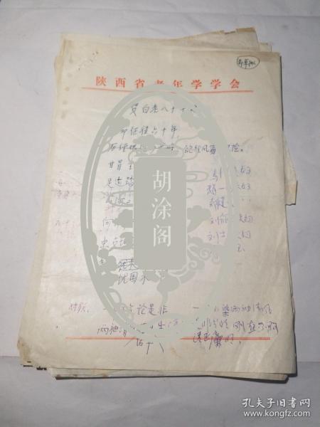 陕西老革命白云峰同志八十华诞友人贺词稿一组