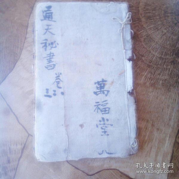 陶朱公致富全书
