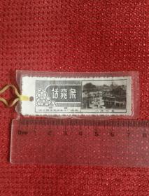 黑白图片广告 话桃条 浙江镇海柴桥食品厂出品 上有上海风景图片