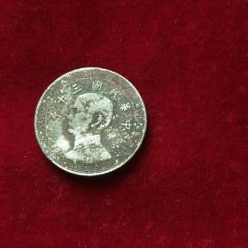 中华民国三十年布币图案镍币十分