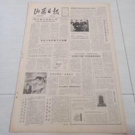 山西日报1982年2月9日(4开四版)太谷县大力推广应用农业科学技术;办好民校顺民意。