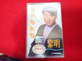 全新未拆【原装正版磁带】黎明 深秋的黎明 1993中国唱片总公司