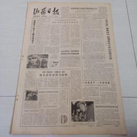 山西日报1982年2月13日(4开四版)塞外高原建林网农田增产有保障;邮电战线新事多。