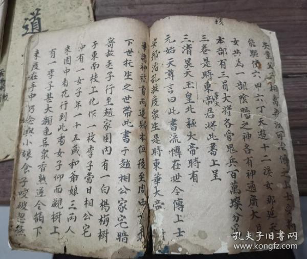 稀少清代早期手稿本排兵布阵六甲天书