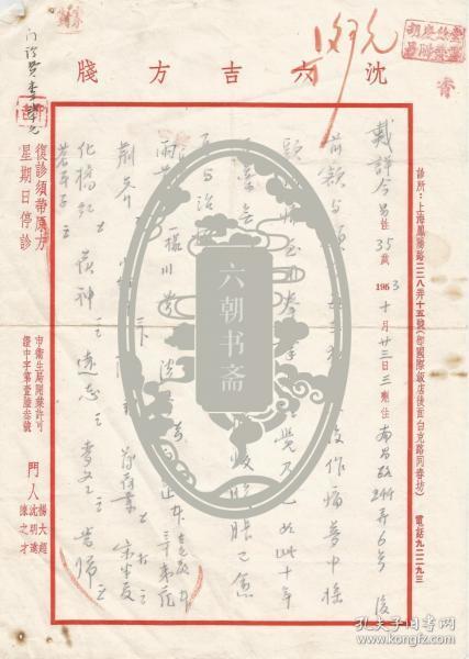 嘉定、上海 ,名中医 -  沈六吉 1953年 手写处方1页 :男35岁