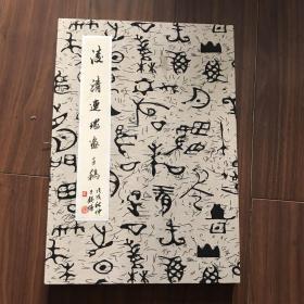 凌清连环画原稿(手稿)全套23张全 有版物出