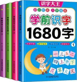 学前识字1680字(4册)