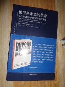 俄罗斯未竟的革命/东方编译所译丛..