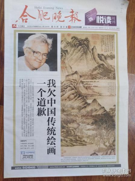 葡京在线网投【高居翰——我欠中国传统绘画一个道歉】