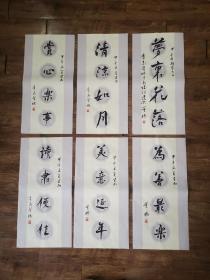 董桥先生书法(6幅合售)