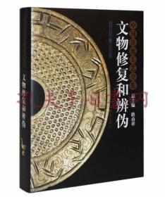 文物修复和辨伪:中国传统工艺全集(精装)